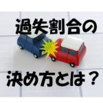 交通事故の過失割合はどのようにしてきまるのか。港区浜松町 PRIES汐留
