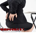 坐骨神経痛はなぜ起きる?