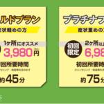 新メニュー開始のお知らせ!!