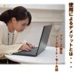 日本人に多い猫背! 長時間のPC・スマホの使用 猫背によるデメリットとは・・・