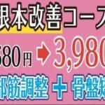 コロナ対策と根本改善コース!!