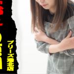 冬に現れる天敵『冷え』の原因!!