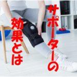 膝の痛みを軽減するためのサポーターは効果があるのか。浜松町駅近くの整体。