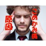 こめかみの頭痛の原因と直す方法。港区浜松町・大門の整体