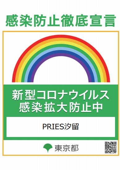 【PRIES 汐留の感染症対策】